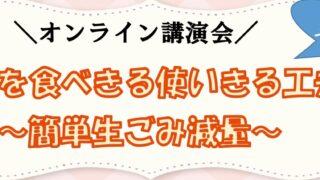オンライン講演会「食材を食べ切る使い切る工夫~簡単生ごみ減量~」開催 【2021.02.07】