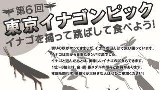 第6回東京イナゴンピック 開催!